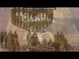 «Армия» под музыку №2 - мотострелковые войска/►►[https://vk.com/salandir_production]*SAlANDIR-PROD.* . Picrolla